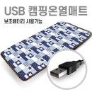 블루스타 USB 온열매트 90X45 5V 보조배터리사용