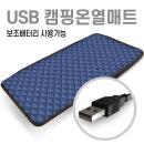 퀄팅네이비 USB 온열매트 90X45 5V 보조배터리사용