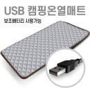 퀄팅그레이 USB 온열매트 90X45 5V 보조배터리사용
