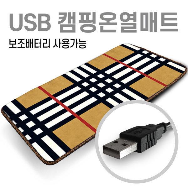 체크무늬 USB 온열매트 90X45 5V 보조배터리사용