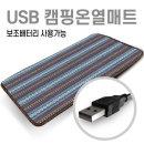 나바호무늬 USB 온열매트 90X45 5V 보조배터리사용
