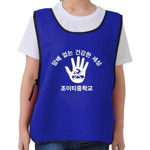 금연캠페인 도우미조끼 파랑 /  학교명 주문제작 가능