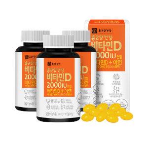 비타민D 2000IU 3박스 9개월분 면역력증진