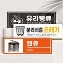 분리수거 쓰레기 안내판 300x100 UV 표지판