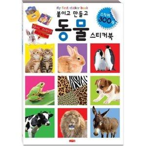 붙이고 만들고 동물 스티커북(스티커 300장)