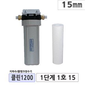 클린1200 1단계1호15 지하수정수기 흙탕물 지표수정수