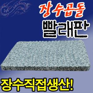 돌 빨래판 (265x425) 애벌 행주/초벌빨래/손빨래