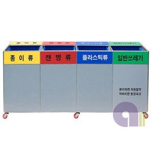 실내분리수거함/4분류/일반형/70L /재활용분리수거함