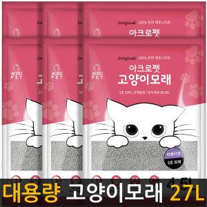 아크로펫 고양이모래 벤토나이트 4.5L x6팩 라벤더향