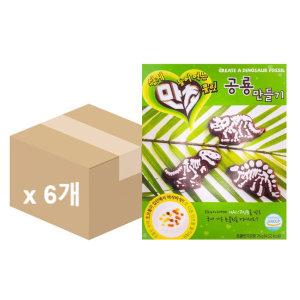 쉽게 만들어먹는 초콜릿 공룡만들기 어린이간식 x6개