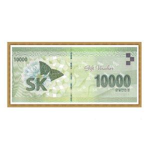 신용카드/SK주유상품권/1만/마트/주유권/빠른등기발송