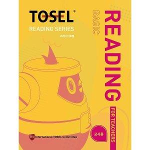 TOSEL 리딩 Reading Series Basic 교사용