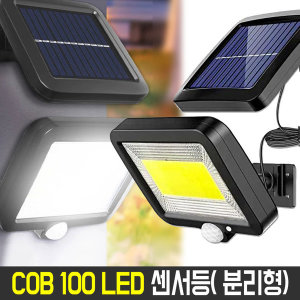 태양광 정원등 100구 분리 센서등 감지벽부등 태양열