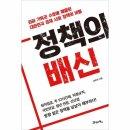 정책의배신(좌파기득권수호에매몰된대한민국경제사회정책의비밀)