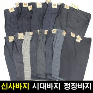 여름 시원한 신사 정장바지 빅사이즈 시원한 감량