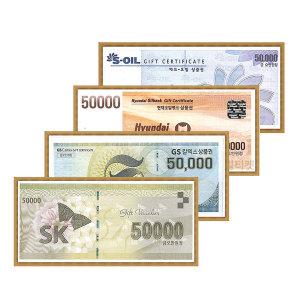 (우편)SK/GS/현대오일/에스오일주유상품권/주유권/5만