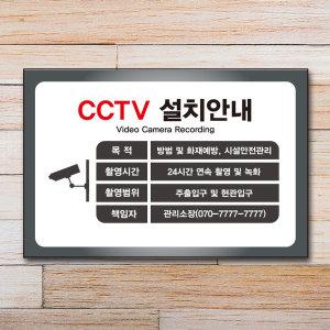 표지판 CCTV 안내판 확장형 실사인쇄