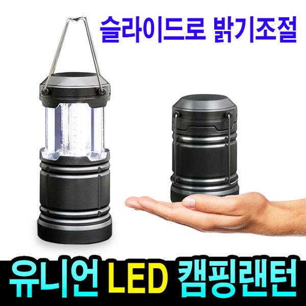 유니언 캠핑랜턴 면발광 LED 슬라이드 자석랜턴