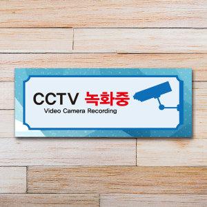 표지판 CCTV 안내판 기본형 실사출력