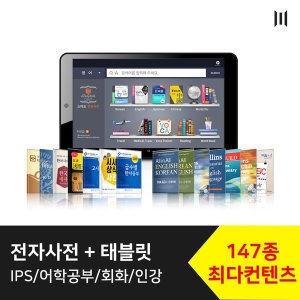 ATHENA D147/147종 전자사전/인강/명작동화/태블릿PC W
