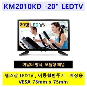 KM2010KD 20ledtv 헬스TV 이동반주기 노래방모니터