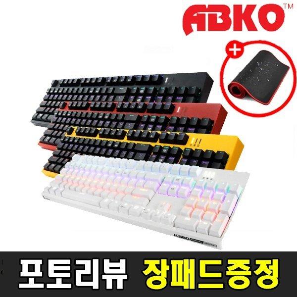 앱코 HACKER K660 / K660 ARC 카일광축 기계식키보드