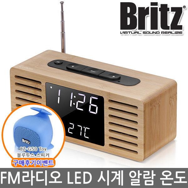 BZ-E2R 라디오 디지털 LED 우드 탁상시계 스피커 알람