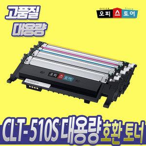 CLT-C510S 파랑 재생 토너 SLC510 C513 C563 W FW