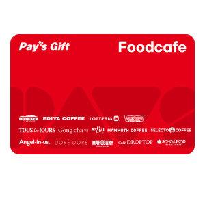 (아웃백/이디야)페이즈 기프트_Foodcafe 5만원권