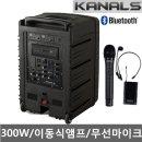 BK882N 무선마이크+헤드셋마이크 이동식앰프스피커