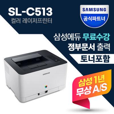 [삼성전자] SL-C513 컬러 레이저 프린터 토너포함+무료배송+