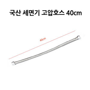 국산 세면기 고압호스 40cm/ 수전