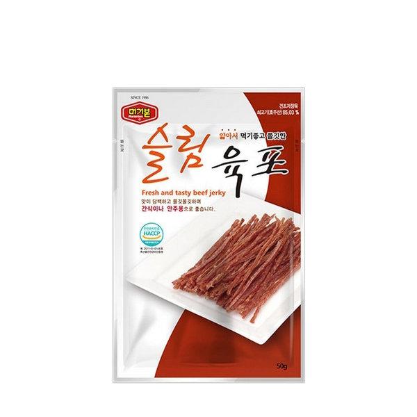 홍선 머거본 슬림육포 50g x 7봉 간식거리