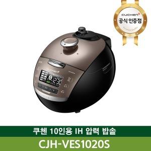 CJH-VES1020S 10인용 IH 압력밥솥 쿠첸공식인증점