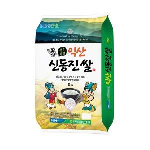 고소한 삼기농협 신동진 서동황토쌀 20kg