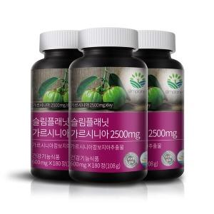 가르시니아2500mg 비포밀 다이어트 총 3병 발송 (2+1)