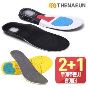 (2+1 이벤트)메모리폼 라텍스 쿠션 깔창 신발 운동화