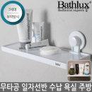 Bathlux 욕실용품 다용도 일자 선반 화장실 정리 수납