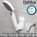 욕실용품 샤워기걸이 거치대 홀더 각도조절 강력부착