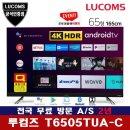 65인치 UHD 스마트 TV T6505TUA 기사설치(상하벽걸이)2