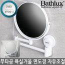 욕실용품 360도 회전형 면도경 미용 면도거울 부착식