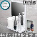 욕실용품 거울 선반 면도경 면도거울 공간활용 부착식