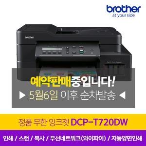 DCP-T720DW 무선 무한잉크복합기 / 프린터 WiFi ADF