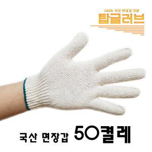 국산 직접제조 일반두께 면장갑 50켤레 목장갑 40g