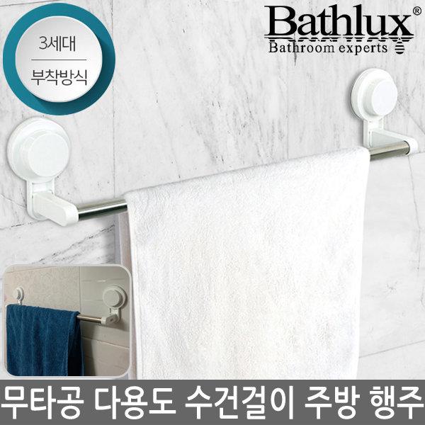 Bathlux 욕실용품 타월 수건걸이 화장실 행거 부착식