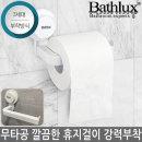 Bathlux 욕실용품 고급형 휴지걸이 화장실 부착식