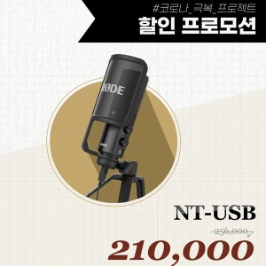로데 NT-USB 마이크 인터넷방송/BJ/유튜버/스트리머