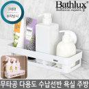 Bathlux 욕실용품 다용도 수납 선반 바구니 화장실