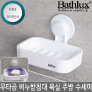 욕실용품 비누받침대 거치대 물빠짐홀 강력흡착 홀더