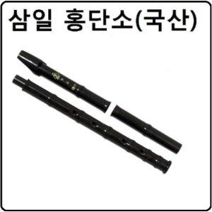 홍단소(국산단소)+융